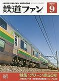 鉄道ファン 2019年 09 月号 [雑誌]