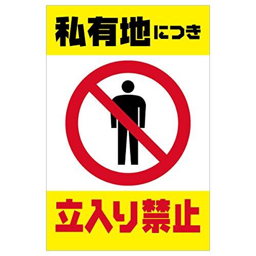 表示看板 「私有地につき立入り禁止」 反射加工あり 縦型 中サイズ 40cm×60cm B00VM4VCR8