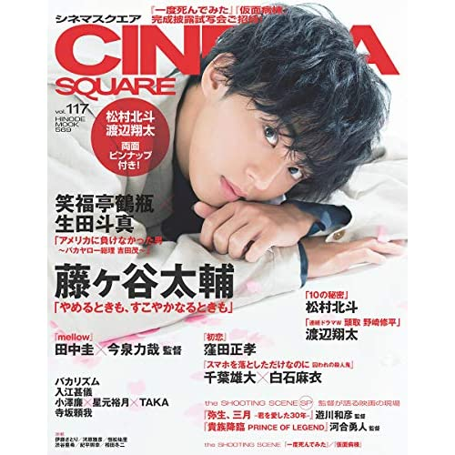 CINEMA SQUARE Vol.117 表紙画像