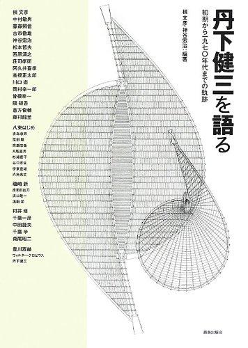 丹下健三を語る: 初期から1970年代までの軌跡
