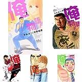 俺物語!! 全13巻セット (クーポンで+3%ポイント)