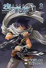 日本ファルコムの名作RPG「英雄伝説 空の軌跡」のコミカライズ。ボースの街を中心に暴れまわった古の竜《レグナート》をどうにか鎮めたエステルら遊撃士達。古竜を操っていたのは結社《身喰らう蛇》に属する人物であったことが判明する。時を同じくして、結社のアジトを発見したとの報がもたらされ、エステル達は調査準備を進める。一方、再び姿を現したヨシュアも、ある目的のための行動を開始する…!