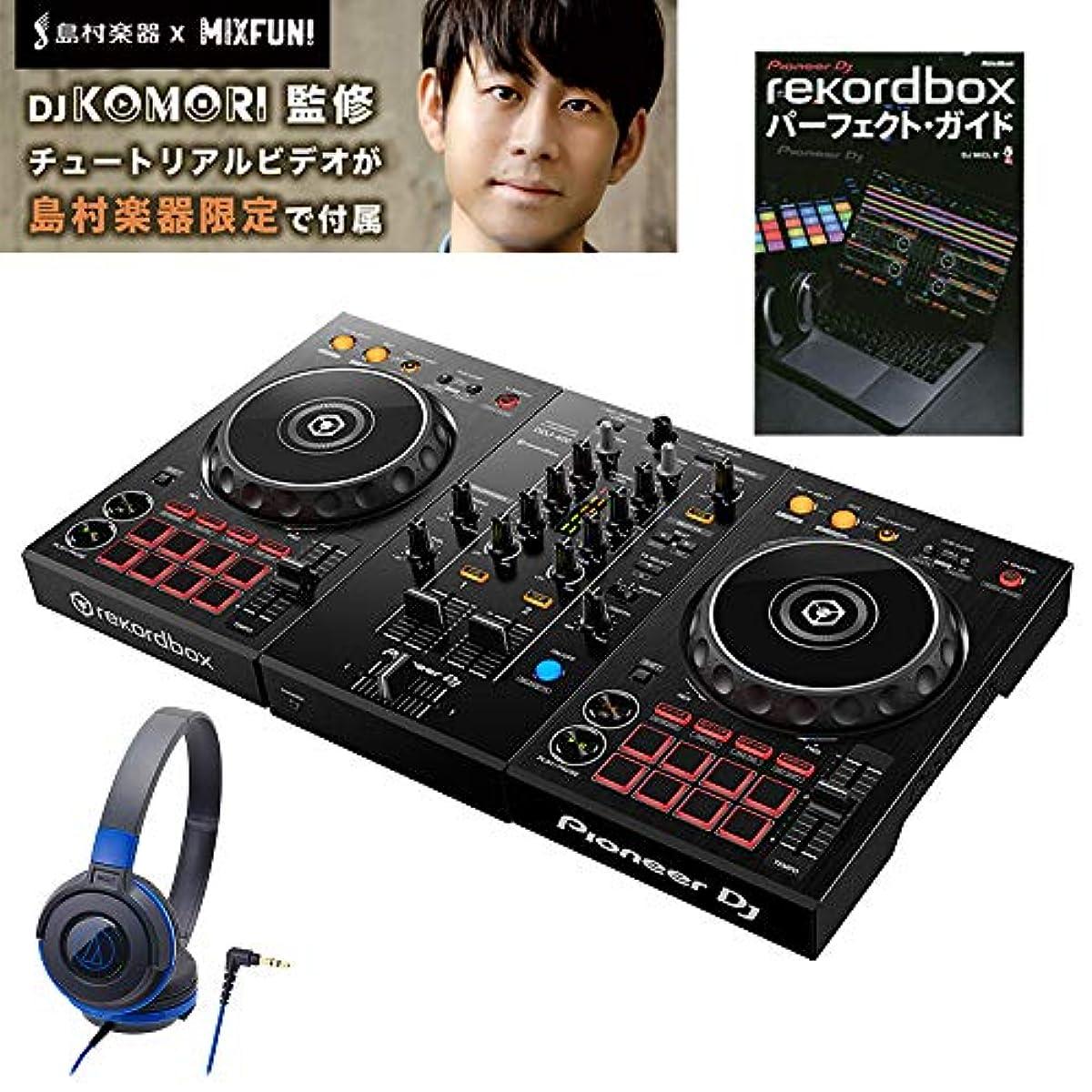 [해외] PIONEER DJ DDJ-400 퍼팩트 가이드&AUDIO-TECHNICA 헤드폰 세트 블랙 블루 DJ콘트롤러 [ REKORDBOX DJ]부속 파이오니아