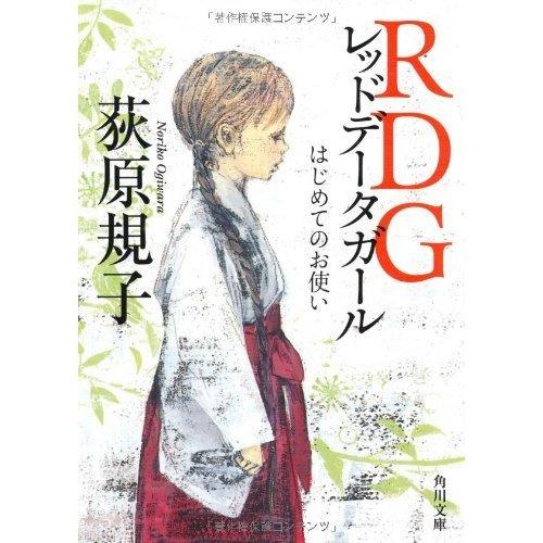 Your first time RDG Red Data Girl (Kadokawa Bunko) (Japanese edition) ISBN-10:4043944403 [2011]