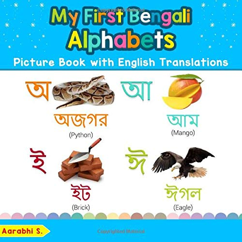 My First Bengali Alphabets Picture Book with English Translations: Bilingual Early Learning & Easy Teaching Bengali Books for Kids (Teach & Learn Basic Bengali words for Children Band 1)