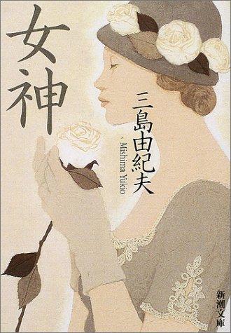 女神 (新潮文庫)