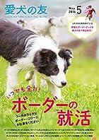 愛犬の友 2016年 05 月号