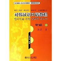 对韩汉语口语教程(初级2)
