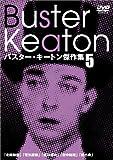 バスター・キートン傑作集(5) [DVD]
