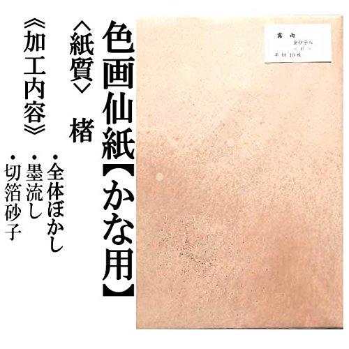 書道用品 かな用 色画仙紙 霧雨全紙判10枚入 (紅) B079QWKL4X 紅 紅