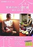 食卓の向こう側〈6〉産む力、生まれる力 (西日本新聞ブックレット)