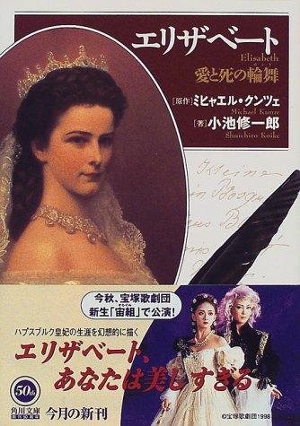 エリザベート 愛と死の輪舞 (角川文庫)