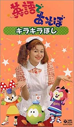 Amazon.co.jp: NHK英語であそぼ キラキラぼし [VHS]: クリステル ...