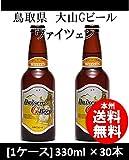 久米桜麦酒 大山Gビール ヴァイツェン 330ml 30本 1ケース