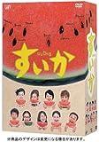 すいか DVD-BOX (4枚組)