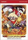 続・ボクらの太陽~太陽少年ジャンゴ~公式ガイドコンプリートエディション (Konami official books)