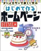 はじめて作るホームページ HTML編―オールカラーで楽しく学ぶ