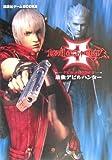 Devil May Cry 3 strongest Devil Hunter (Kodansha game BOOKS) (2005) ISBN: 4063672123 [Japanese Import]