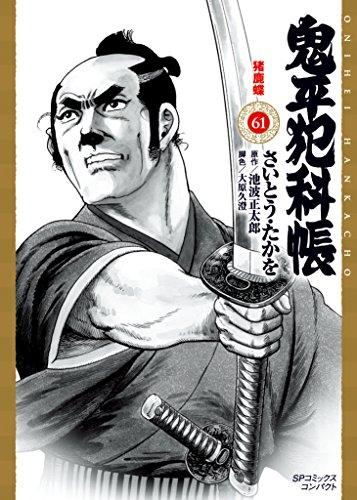 鬼平犯科帳(SPコミックスコンパクト版) 猪鹿蝶(61) / さいとうたかを