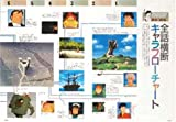 Future Boy Conan favorite book ISBN: 405402386X (2004) [Japanese Import]