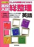 高校入試総整理英語