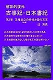 Kaitaiteki Fukugen Kojiki-Nihonshoki Dai 3 kan: Ohkenheiritsu no Jidai to Wa no Go Oh (Japanese Edition)