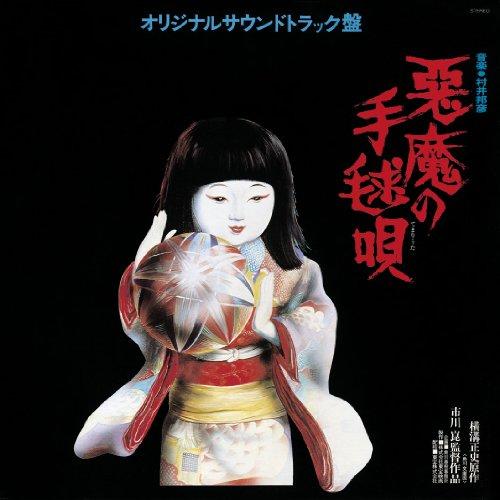 悪魔の手毬唄 オリジナル・サウンドトラック盤(紙ジャケット)