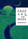 Download 聖剣伝説 25th Anniversary ART of MANA in PDF ePUB Free Online