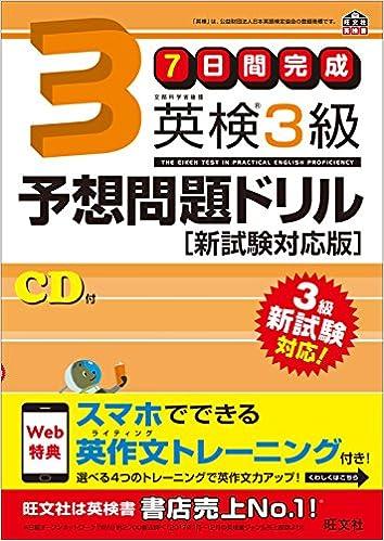CD付】7日間完成 英検3級予想問...