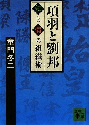 小説 項羽と劉邦 (講談社文庫)