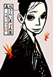 Picture album, kidnap ya Five Leaf (IKKI COMIX) (2011) ISBN: 4091885705 [Japanese Import]