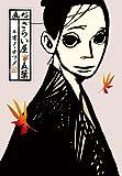 Picture album, kidnap ya Five Leaf (IKKI COMIX) (2011) ISBN: 4091885705 [Japanese Import]