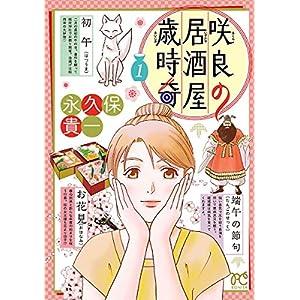 咲良の居酒屋歳時奇 1 (ボニータ・コミックス) [Kindle版]