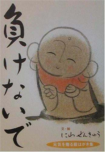 Download Postcard collection to give the spirit - without losing (2003) ISBN: 4872080785 [Japanese Import] PDF