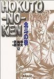 北斗の拳 (12) (集英社文庫―コミック版)