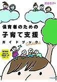 保育者のための子育て支援ガイドブック: 専門性を活かした保護者へのサポート