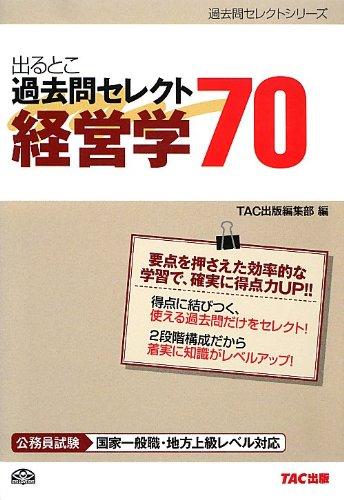 Download Deru toko kakomon serekuto nanaju keieigaku : Komuin shiken. pdf