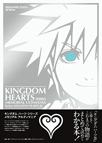 Kingudamu Hatsu Shirizu Memoriaru Arutimania: Before Kingdom Hearts