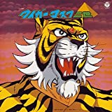 〈ANIMEX1300 Song Collection シリーズ〉(8)タイガーマスク二世