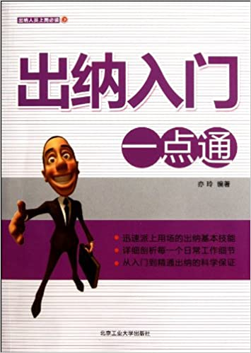 Book Introduction to the work of cashier (Chinese Edition)