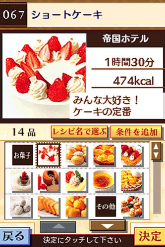 Shaberu! DS Oryouri Navi: Marugoto Teikoku Hotel [Japan Import]