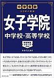 中学受験 注目校の素顔 女子学院中学校・高等学校 (学校研究シリーズ 5)