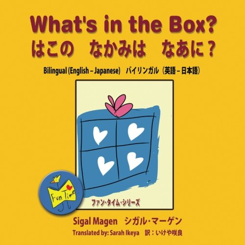 Children's book: What?s in the Box?: Bilingual (English – Japanese) (Fun Time Series kids book 4-8 for animal lovers) (Volume 1)