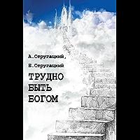 Трудно быть богом (Russian Edition)