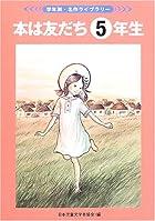 本は友だち5年生 (学年別・名作ライブラリー)