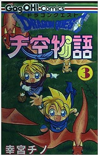 ドラゴンクエスト天空物語 (3) (...
