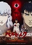 Berserk Golden Age II Cheats Dorudorei hen DVD [Japan Import]
