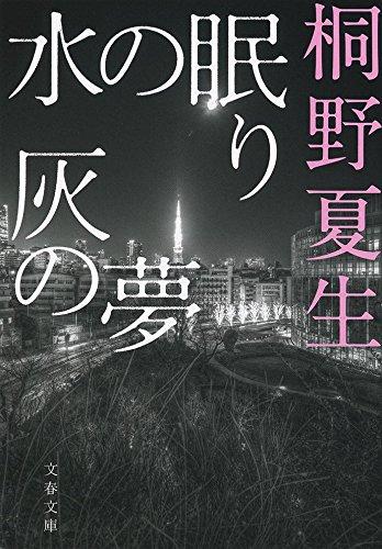新装版 水の眠り 灰の夢 (文春文庫)