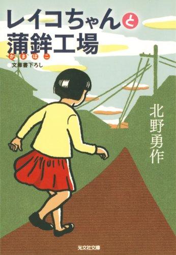 レイコちゃんと蒲鉾(かまぼこ)工場 (光文社文庫)