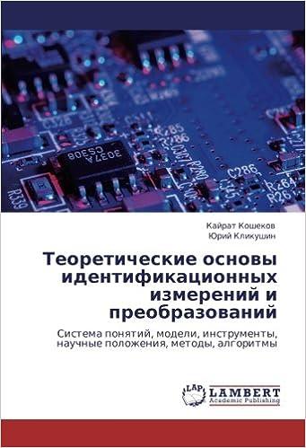 Теоретические основы идентификационных измерений и преобразований: Система понятий, модели, инструменты, научные положения, методы, алгоритмы